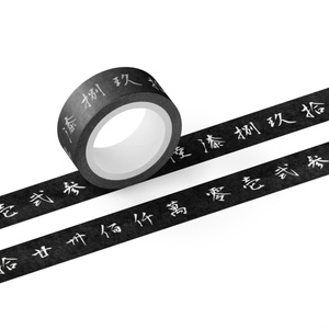 【漢数字】大字行書(黒)マスキングテープ