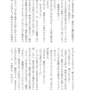 若草のポラリオン -What a beautiful music-