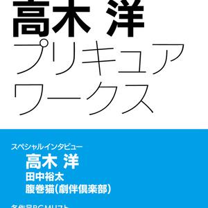 プリキュアBGM研究本2019冬 高木洋プリキュアワークス