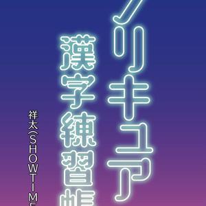 プリキュア漢字練習帳