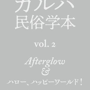 ガルパ民俗学本 vol.2