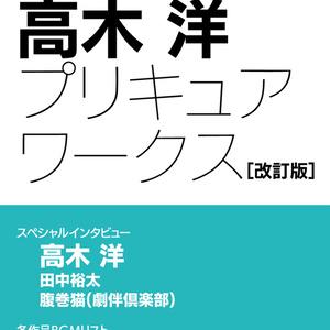 プリキュアBGM研究本2020冬 高木洋プリキュアワークス[改訂版]