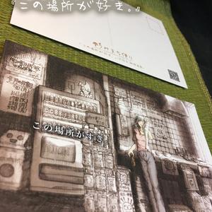 【2018年〜】新規ポストカード