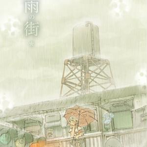 漫画『雨の街』
