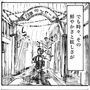 『雨の街』匿名通販