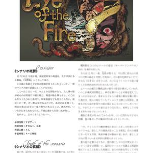 Eye of the Fire【クトゥルフ神話TRPG 6版/7版】