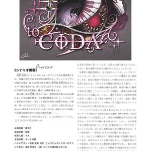 to CODA【クトゥルフ神話TRPG 6版/7版】