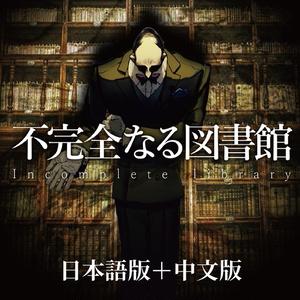 不完全なる図書館【クトゥルフ神話TRPG 6版/7版】+【克苏鲁神话TRPG 6版/7版 中文版】