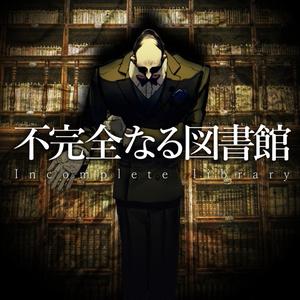 不完全なる図書館【クトゥルフ神話TRPGシナリオ】