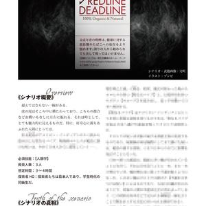 【PDF版】タバコノミコン 別冊らふそく通信Vol.1【クトゥルフ神話TRPGシナリオ集】