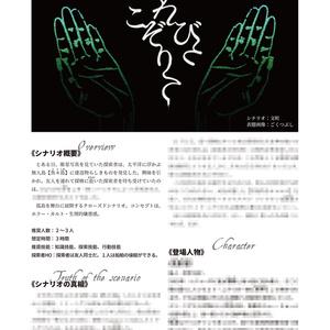 【PDF版】きた、みた、くるった らふそく通信Vol.2【クトゥルフ神話TRPGシナリオ集】