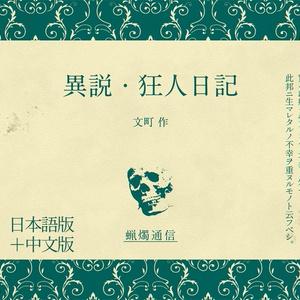 異説・狂人日記【クトゥルフ神話TRPG 6版/7版 日本語版】+【克苏鲁神话TRPG 6版/7版 中文版】