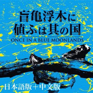 盲亀浮木に値ふは其の国【クトゥルフ神話TRPG 6版/7版 日本語版】+【克苏鲁神话TRPG 6版/7版 中文版】】