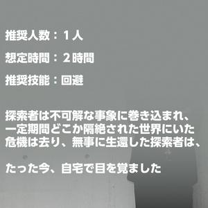 灰色の犀【クトゥルフ神話TRPG 6版/7版 日本語版】+【克苏鲁神话TRPG 6版/7版 中文版】】