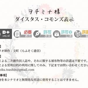 ヲチミナ様【エモクロアTRPG】
