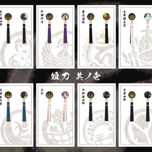 【全79振】刀剣乱舞 イヤリング