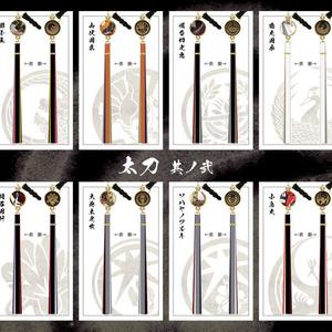 【全79振】刀剣乱舞 両面イヤホンジャック