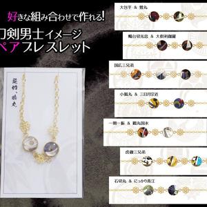 【全89振】刀剣男士ペアブレスレット