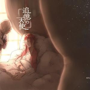 追憶の天使