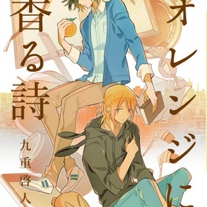 文庫本『オレンジに香る詩』
