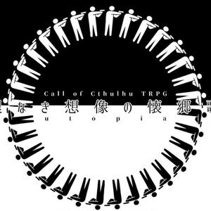 特殊型HO制クトゥルフシナリオ『理なき想像の懐郷歌』