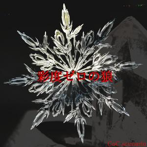 特殊型お祭りデスゲームクトゥルフシナリオ『彩度ゼロの狼』