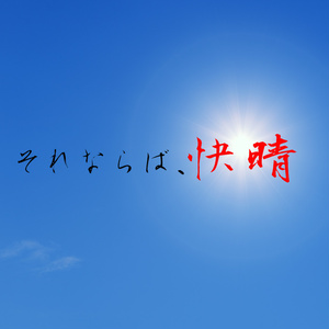日本刀殴り合いクトゥルフシナリオ『それならば、快晴』