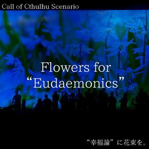 水族館クトゥルフシナリオ『ユーデモニクスに花束を』