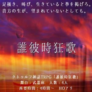 特殊型HO制クトゥルフシナリオ『誰彼時狂歌』