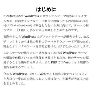 【ダウンロード版】WordPressオリジナルテーマの制作フロー