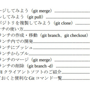 【ダウンロード版】WebエンジニアのためのGit入門
