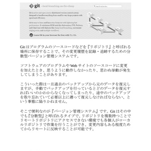 【ダウンロードカード用】WebエンジニアのためのGit入門 第2版
