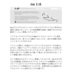 【ダウンロードカード用】WebエンジニアのためのGit入門
