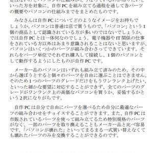【ダウンロード版】はじめての自作PC