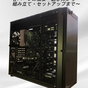 【ダウンロードカード用】はじめての自作PC
