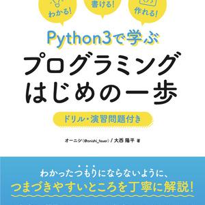 【ダウンロードカード用】Python3で学ぶ プログラミングはじめの一歩