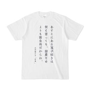 芥川龍之介「河童」テキスト