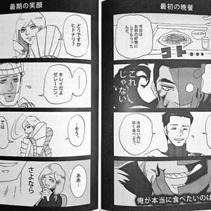 【女神転生SJ】TDNと愉快な仲魔達