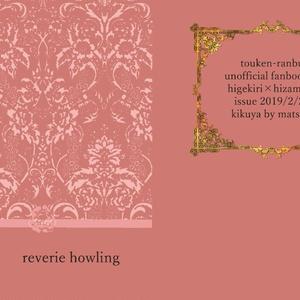 reverie howling