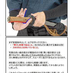 はなまる剣遊会の「絶対殺すマン」養成講座(通常版)
