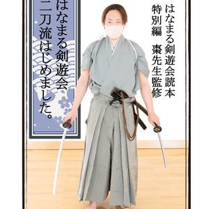 はなまる剣遊会読本 特別編 棗先生監修「はなまる剣遊会 二刀流はじめました。」