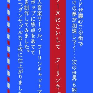 (CD版)キャプリーヌにこいして(東方アレンジ/2019)