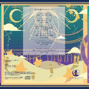(CD版)星の砂漠のマルクパージュ(東方アレンジ/2019)