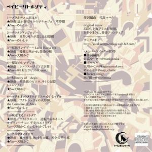 5/17エア例大祭限定・廃盤復活~Final「ベイビーリトルシティ」