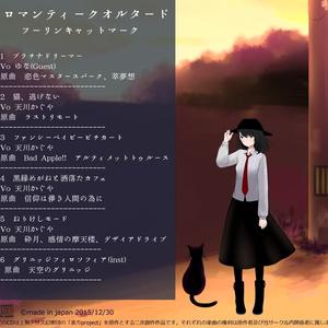 5/17エア例大祭限定・廃盤復活~Final「ロマンティークオルタード」