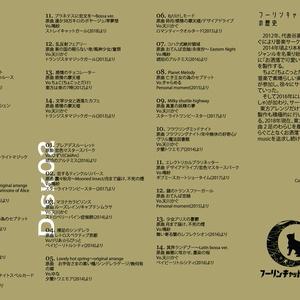 東方BEST2枚組「マリベルマールクラシック」(CD版)
