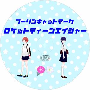 5/17エア例大祭限定・廃盤復活~Final「ロケットティーンエイジャー」(オリジナル)