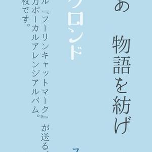 エア例大祭新譜『ロングロングロンド』(CD版)