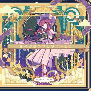 「フーリン入門セット~東方アレンジ」(CD版)