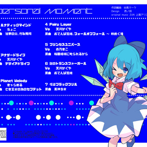 Personal moment(廃盤)